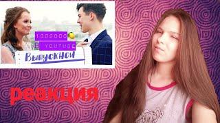 Реакция на клип выпускной. Алисы Кожикиной и Кирилла Скрипника