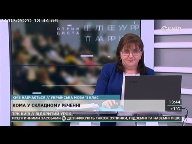 11 клас. Українська мова. Кома у складному реченні.