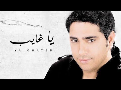 Fadel Chaker - Ya Ghayeb mp3 ke stažení