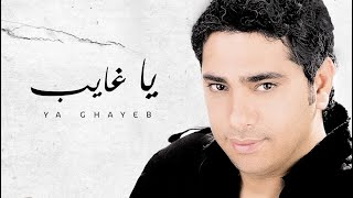 Fadel Chaker - Ya Ghayeb (Exclusive Lyrics Video) | فضل شاكر - يا غايب