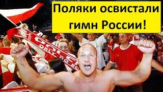 Поляки освистали гимн России перед матчем сборных