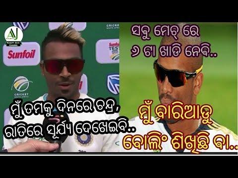 Hardik Pandya Vs Philander Comedy, India Vs South Africa Odia Cricket Funny Video || Berhampur Aj..