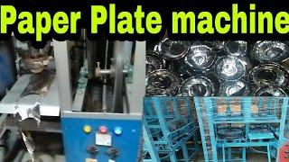Paper Plate making business // Home based Part/Full time business // यहां से खरीदें सस्ते में मशीन
