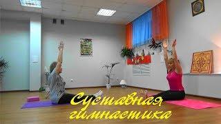 Суставная гимнастика. Елена Горошко