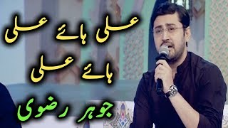 Ali hay Ali hay Ali | Johar Rizwi | Baran e Rehmat |  Aaj Entertainment