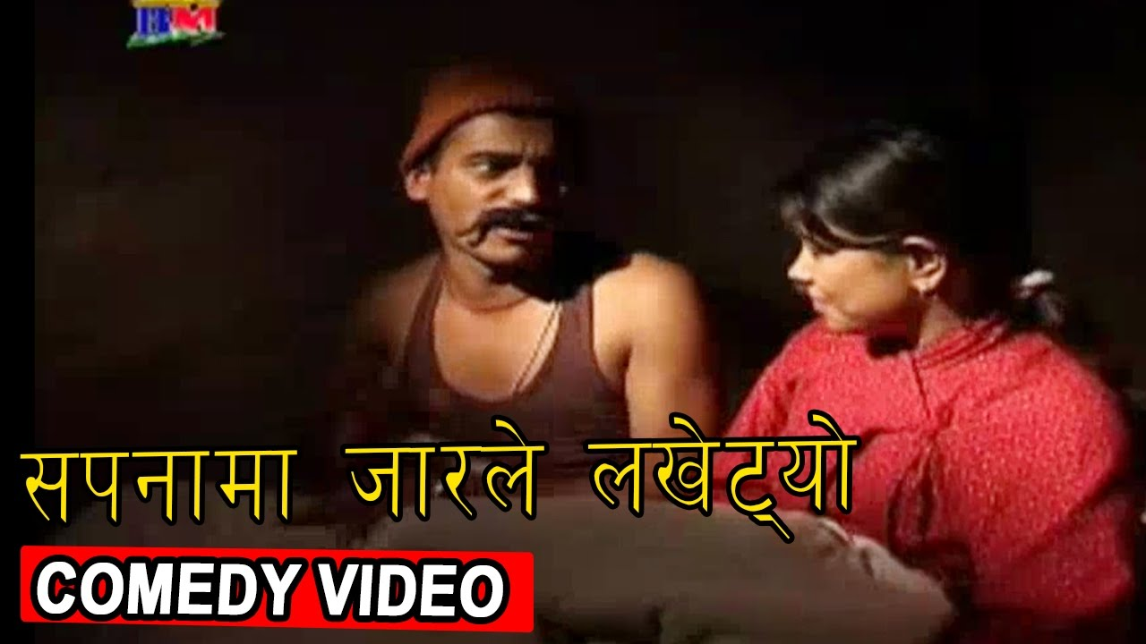 सपन-म-ज-र-ल-लखट-पछ-nepali-comedy-video-kedar-ghimire-magne-buda