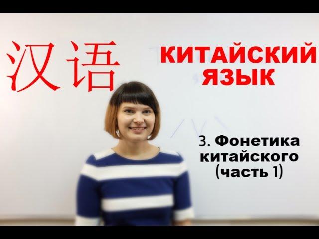 КИТАЙСКИЙ ЯЗЫК.ФОНЕТИКА КИТАЙСКОГО. Часть 1. Шмидт Дарья