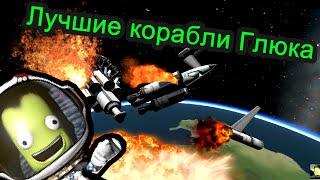 Kerbal Space Program (KSP) Прохождение лучшими кораблями thumbnail
