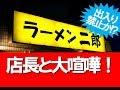 ラーメン二郎亀戸店長と口論w 前半【二郎ニュース】