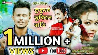 Kukure Bhukile Rati Assamese Song Download & Lyrics