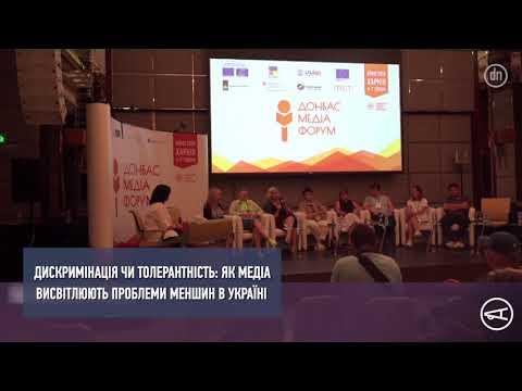 Общественное ТВ Донбасса: Дискримінація чи толерантність: як медіа висвітлюють проблеми меншин в Україні