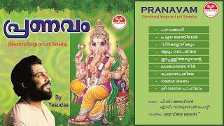 പ്രണവം | Pranavam (1997) | ഗണപതി ഭക്തിഗാനങ്ങള് | KJ Yesudas | കെ.ജെ. യേശുദാസ്