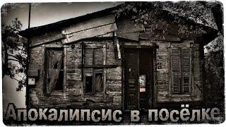 Истории на ночь: Апокалипсис в посёлке
