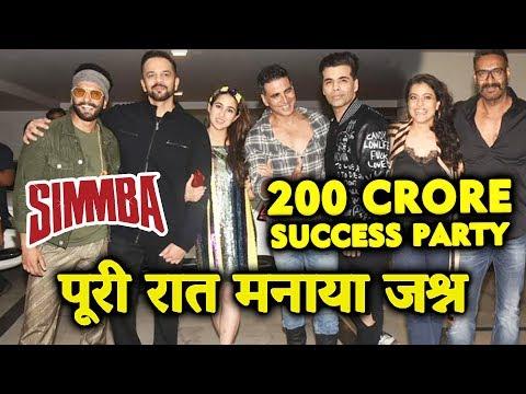 SIMMBA के 200 CRORE के SUCCESS PARTY में Ranveer, Ajay Devgn, Akshay Kumar, Rohit Shetty