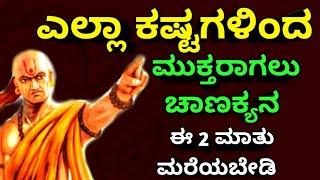 ಕಷ್ಟಗಳಿಂದ ಮುಕ್ತರಾಗಲು ಚಾಣಕ್ಯನ  2 ಮಾತು ಮರೆಯಬೇಡಿ  Powerfull chanakya niti Motivational video in Kannada