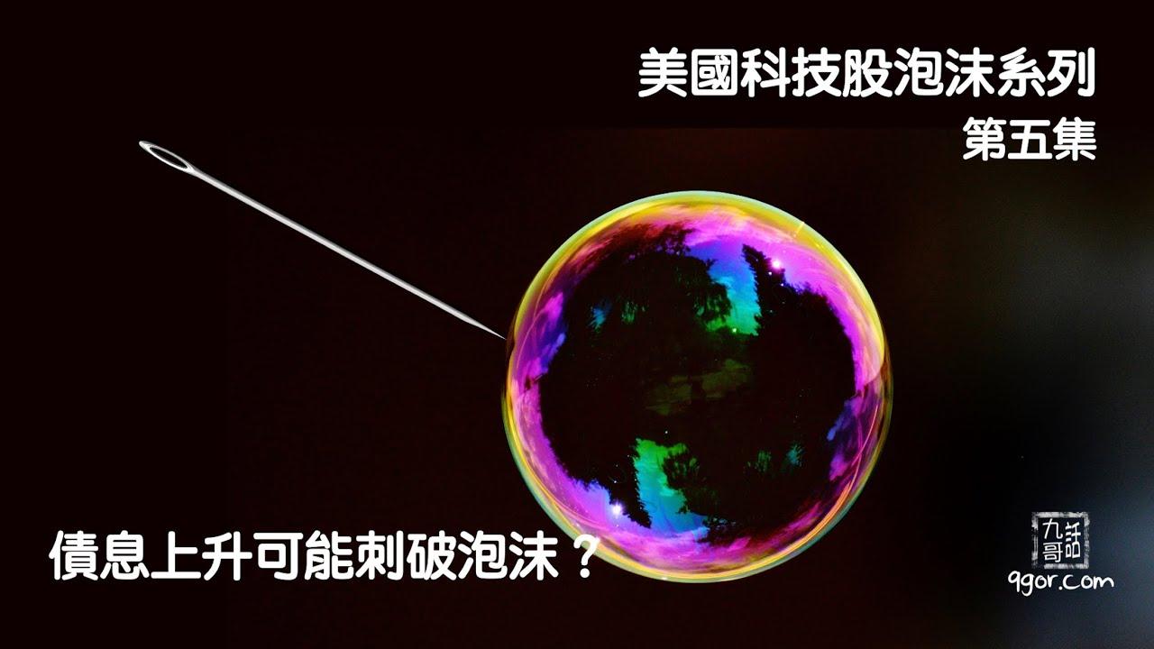 美國科技股泡沫系列 (第五集) - 債息上升可能刺破泡沫?