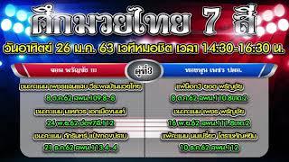 วิจารณ์มวยไทย7สี วันอาทิตย์ที่ 26 มกราคม 63