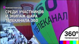 Шар телеканала 360 участвует в соревнованиях на кубок вызова воздухоплавателей в Нижнем Новгороде