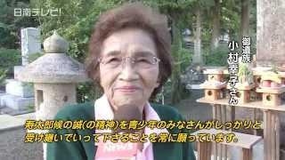 2011年で没後100年 小村寿太郎候墓前祭