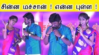 சின்ன மச்சான் ! என்ன புள்ள ! | chinna machan song | senthil ganesh rajalakshmi super singer