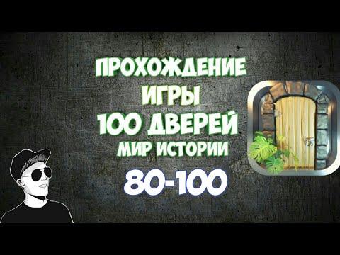 Прохождение игры 100 дверей мир истории 80-100 уровень !