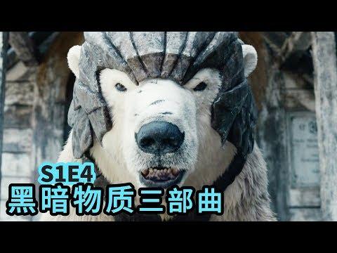 史上最貴英劇贵在哪里,就這個穿盔甲的熊,比一美還貴《黑暗物質三部曲》S1E4 |抓馬·英劇