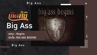 【เกิดทัน】Begins - Big Ass