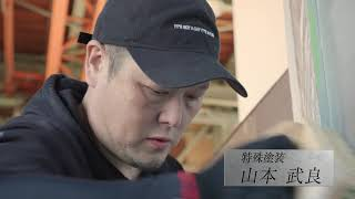 【4K】新プライド~富山の仕事人~ 特殊塗装 山本武良