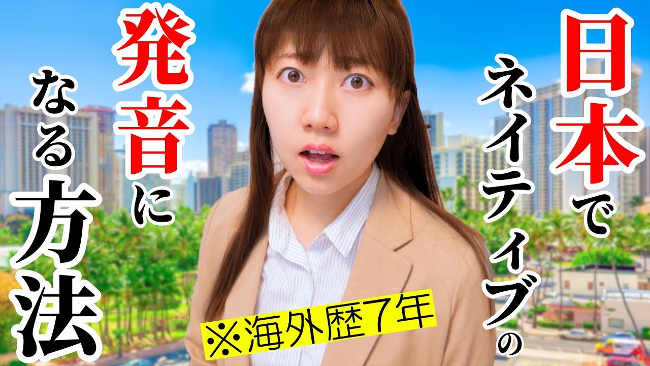 【母音がカギだった!】日本でネイティブの発音になる方法!