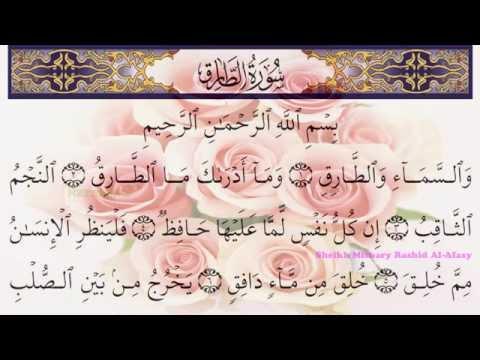 086 Surah At Tariq Recitation By Sheikh Mishary Rashid Al Afasy