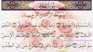 086 Surah At Tariq Recitation By Sheikh Mishary Rashid Al Afasy