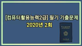 [컴퓨터활용능력2급] 2020년 2회 필기 기출문제