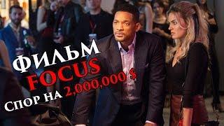 Фильм - Фокус | Film -  Fokus | Спор на 2,000,000 $ | Best moment