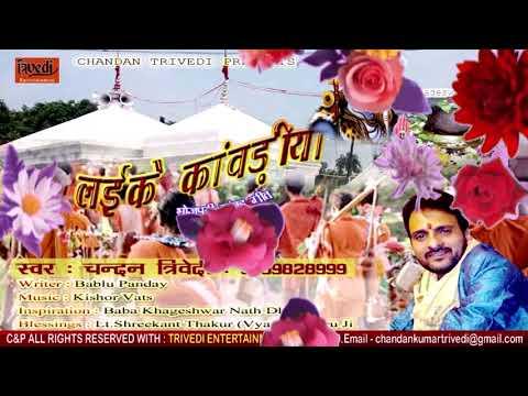 Chandan Trivedi लइके कावड़िया Hit Bol Bum Dj  9999828999
