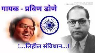 हरपून-भान-जीवाचं-करुनी-रान-लिहिलं-संविधान || consternation || Dr. Babasaheb Ambedkar