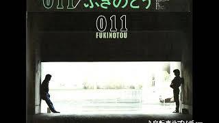 ふきのとう/7.自転車ラプソディー 作曲:山木康世 ⑩『011』(1983年11...