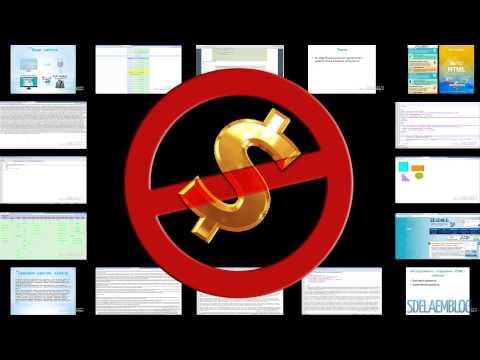 Бесплатный Онлайн ВидеоКурс по HTML.