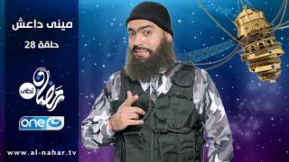 MINI DAESH - Episode 28  | مينى داعش - الحلقة الثامنة والعشرون  - سليمان عيد