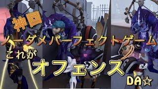 【第五人格】神回 ノーダメパーフェクトゲームを決めるオフェンスの鑑【Identity V】