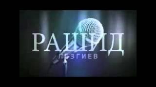 Иса Рашид & группа МИДИЯ-2016-AHISKA HALAY. (НИНАХ НИНАХ)mp3