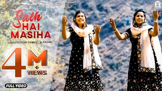 SAATH HAI MASIHA | ROHINI SAMUAL & RAGINI | Deepak Gharu | @Alpha Omega Records