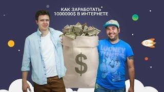 Раскажу как заработать миллион$ на рекламе в проекте 7booster.com это более чем реально