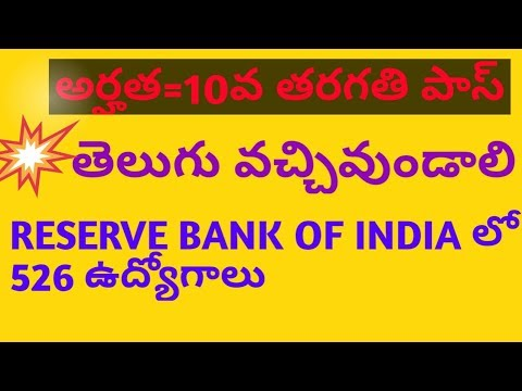 reserve bank of india recruitment for attender jobs with 10th pass qualification 2017-2018