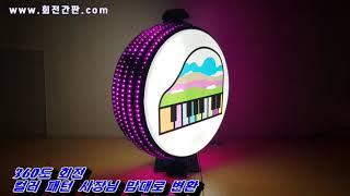 서울 공릉동 3층 피아노 학원, 간판 돌출간판이 올라갑…