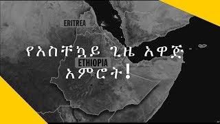 Ethiopia: የአስቸኳይ ጊዜ አዋጅ አምሮት!  -  ሬሞንድ ኃይሉ - Diretube