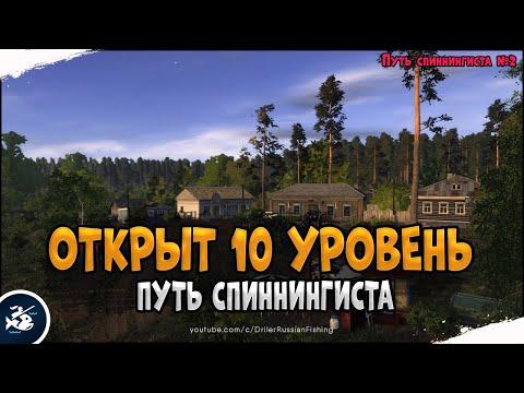 Выпуск #2 • Фарм серебра на ремонт и новый спиннинг • Спиннинг с 1-го уровня • Русская Рыбалка 4