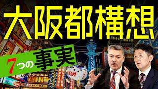 大阪が東京都のようになるという幻想(藤井聡×室伏謙一)
