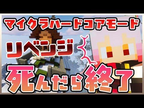 【Minecraft】もっと難しいモードで死んだら即終了!リベンジ?!マイクラハードコアモード【周防パトラ / ハニスト】