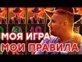 Поделки - ЗАХАР ГРАБИТ КАЗИНО ОНЛАЙН / ЛОМАЕМ СЛОТЫ ОНЛАЙН