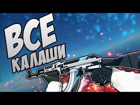 ВСЕ СКИНЫ АК-47 + ЦЕНЫ   ALL CS:GO AK-47 SKINS + PRICE